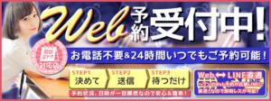 WEB予約が爆速化!!! 新生!いーぐみ-東京キャンパス-(錦糸町/デリヘル)