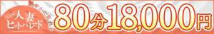 80分18,000円クーポン@ご新規様限定 五反田人妻ヒットパレード(五反田/デリヘル)