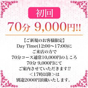 初回70分9000円 Men's Esthe First(メンズエステ ファースト)(新宿/メンズエステ)