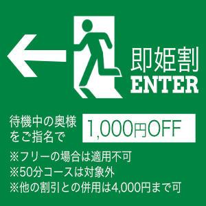 即ヒメ割 人妻倶楽部内緒の関係 久喜店(久喜/デリヘル)