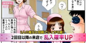 乱入確率UPキャンペーン いけない歯科衛生士 錦糸町店(錦糸町/デリヘル)
