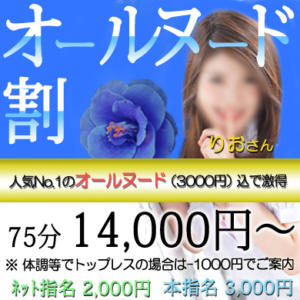 ★75分14000円(オールヌード込)人気No.1の… 東京アロマスタイル(新宿/デリヘル)