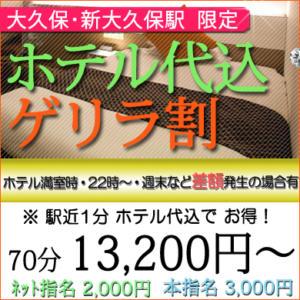★70分ホテル代込み13200円!人気プランを更に… 東京アロマスタイル(新宿/デリヘル)