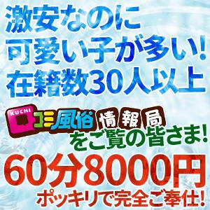メルマガ登録で初回に限り60分8000円!すぐにご利用いただけます! 巨乳なでし娘(池袋/デリヘル)