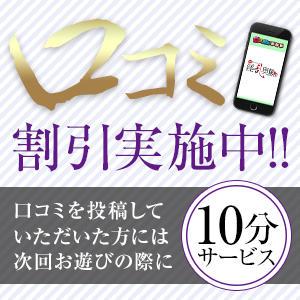 【口コミ割引】実施中! キスから始まる 淫乱奥様JAPAN(五反田/デリヘル)