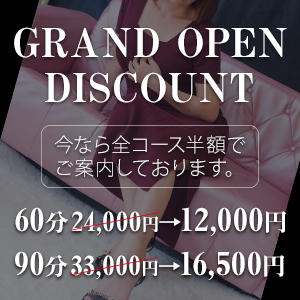 【赤字覚悟】まずは新規オープン割引! キスから始まる 淫乱奥様JAPAN(五反田/デリヘル)