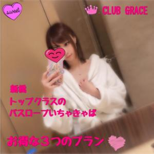 20分1,980円~お得な選べる3つのプラン♡ GRACE(グレイス)(新橋/おっパブ・セクキャバ)