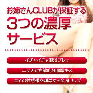 Hな3つの濃厚サービス お姉さんCLUB(八王子)(八王子/デリヘル)