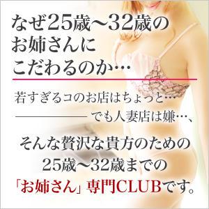 お姉さんCLUBの指名料金 お姉さんCLUB(八王子)(八王子/デリヘル)