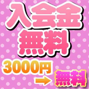 入会金無料キャンペーン中!!! HAPPY Salon 愛コス(池袋/デリヘル)