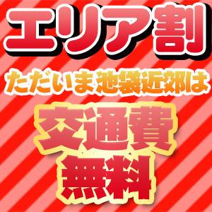 池袋エリア限定 HAPPY Salon 愛コス(池袋/デリヘル)