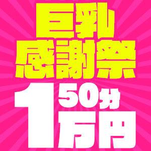 \50分1万円ポッキリ★巨乳感謝祭/ 錦糸町モンデミーテ(錦糸町/デリヘル)