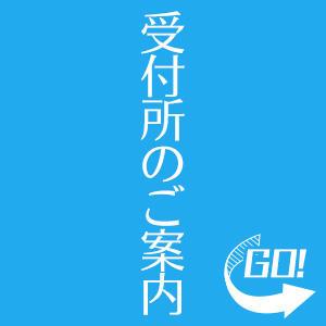 受付所もご利用いただけます♪ 錦糸町モンデミーテ(錦糸町/デリヘル)