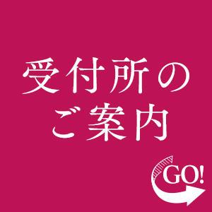受付所もご利用いただけます♪ 錦糸町人妻ヒットパレード(錦糸町/デリヘル)