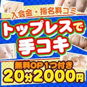 入会金・指名料込み トップレスDE手こき 20分2000円!