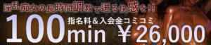 ☆★☆痴女の叩き売り☆★☆ 淫乱痴女倶楽部ショコラ(国分寺/デリヘル)
