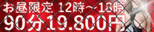 【90分コース】『24,000円』が『19,800円』に激安プライスダウン! 淫乱痴女倶楽部ショコラ(国分寺/デリヘル)