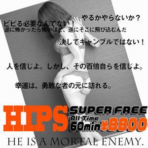 ★スーパーフリー割★ 素人妻御奉仕倶楽部Hip's松戸店(松戸/デリヘル)