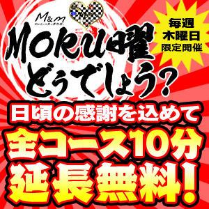 【木曜日限定イベント】全コース10分延長!! M&m Maidとm男の夢物語。(西川口/デリヘル)