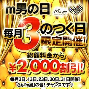 m男の日!3の付く日限定割! M&m Maidとm男の夢物語。(西川口/デリヘル)