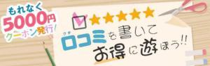 お得に楽しみましょう♪ JKプレイ新宿・大久保店(新宿/デリヘル)