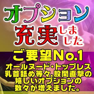 充実したオプション数!! 手コキ専門店「寸止め抜き地獄」(五反田/デリヘル)