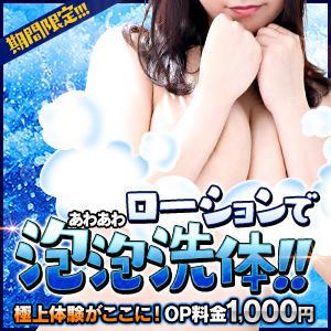 期間限定!泡洗体オプション!! 品川ラズベリー(五反田/デリヘル)