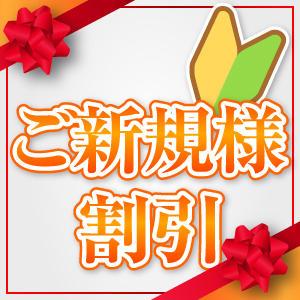 ◇◆ご新規様専用特別割引◆◇ ファンタジー(池袋/ヘルス)