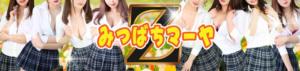 系列店【みつばちマーヤZ(ゼット)】池袋店 みつばちmarya(池袋/おっパブ・セクキャバ)