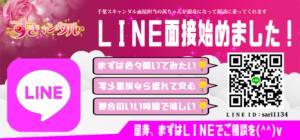 お仕事探している女の子必見~LINE面接始めました☆~ すきャンダル(栄町(千葉市)/ピンサロ)