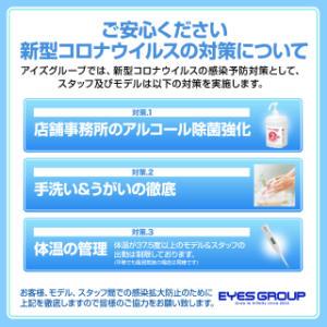 新型コロナウィルスの対策について お姉さんCLUB(八王子)(八王子/デリヘル)