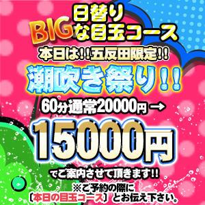 日替りBIGな目玉コース ロデオマニア(五反田/デリヘル)