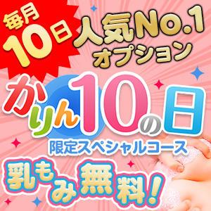 毎月10日はかりんとの日♪ かりんと上野店(上野/デリヘル)