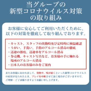 【当グループの新型コロナウィルス対策の取り組み】 ぴゅあSWEET(池袋/ホテヘル)