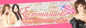 系列店【エマニエル】池袋店 神田エマニエル(神田/おっパブ・セクキャバ)