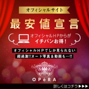 オフィシャルHP最安値宣言! オペラ(錦/ヘルス)