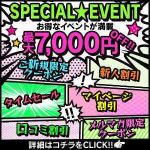 ☆お得な割引イベント☆ メンズクリニック新宿(新宿・歌舞伎町/デリヘル)