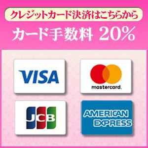 各種クレジットカードがご利用いただけます!! 湘南出張メンズエステ Prestige(プレステージ)(藤沢/デリヘル)