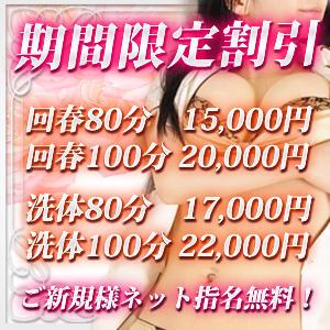 期間限定割引!!定番コースがお得 立川洗体風俗エステ ココリラ(立川/デリヘル)