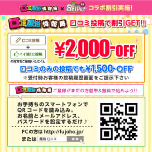 投稿+いい娘で¥2,000-OFF スナイパー(大宮/ピンサロ)