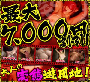 最大7000円割引中!! 西川口風俗ド淫乱ンド(西川口/ヘルス)