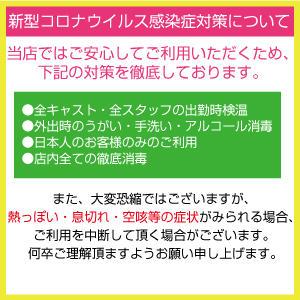 新型コロナウイルス感染症対策について Memory(メモリー)(大宮/ピンサロ)