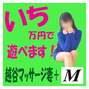 1万円ポッキリ企画 越谷マッサージ妻+(越谷/デリヘル)