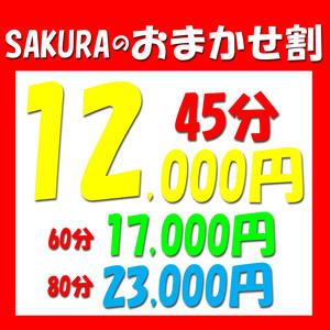 おまかせ割!45分⇒12,000円!! やまとなでしこ桜組(西川口/ソープ)