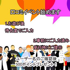 口コミ投稿で500ポイント進呈! 11チャンネル(吉原/ソープ)