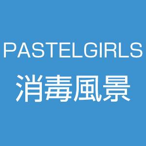 Pastel Girs消毒風景 PASTEL GIRLS(パステル ガールズ)(大宮/ピンサロ)