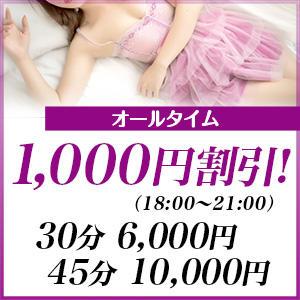 18:00~21:00まで30分6,000円、45分10,000円で遊べます! ピンクのカーテン(ときわ台/ヘルス)