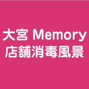大宮Memory消毒風景 Memory(メモリー)(大宮/ピンサロ)