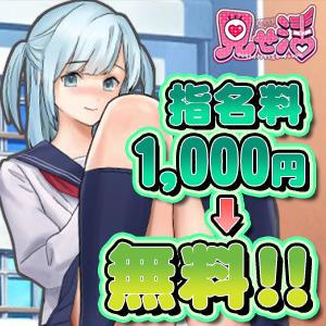 指名料1,000円 → 無料!! 見せ活(池袋/デリヘル)
