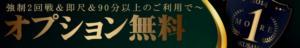 即尺&強制2回戦!!90分コース~AFなどオプション無料!! One More奥様 町田相模原店(町田/デリヘル)